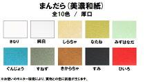 【特殊紙】まんだら(美濃和紙)厚口(0.16mm)選べる10色【ファンシーペーパー印刷用紙平らな紙美濃和紙曼陀羅】