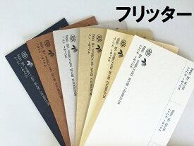 【特殊紙】フリッター 220kg(0.42mm)【ファンシーペーパー 印刷用紙 厚紙 台紙 パッケージ紙 モコモコ ゴツゴツ 厚い紙】