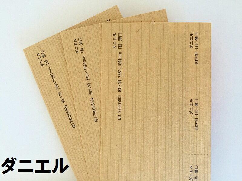 【特殊紙】ダニエル 薄口(0.17mm)【ファンシーペーパー クラフト紙 包装紙 ライン模様 エンボス クレープ紙 シワ】