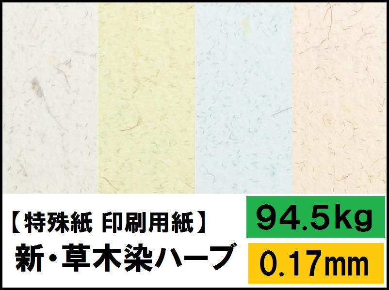 【特殊紙】新・草木染ハーブ 94.5kg(0.17mm)選べる11色【ファンシーペーパー 印刷用紙 ブレンド模様(繊維) パステル調】