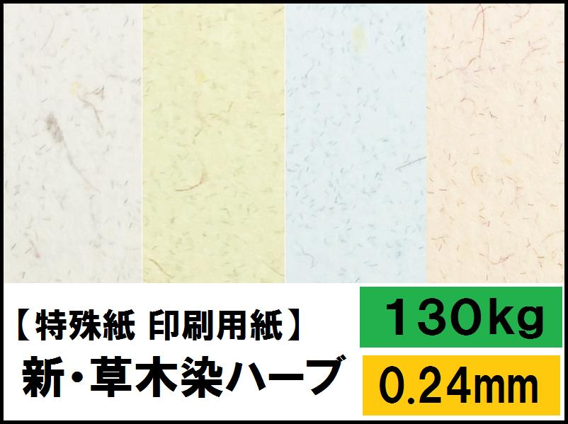 【特殊紙】新・草木染ハーブ 130kg(0.24mm)選べる11色【ファンシーペーパー 印刷用紙 ブレンド模様(繊維) パステル調】