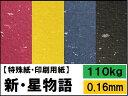 【特殊紙】新・星物語 110kg(0.16mm)選べる20色【ファンシーペーパー 印刷用紙 ウェディング ブライダル ブレンド模様(銀片)】
