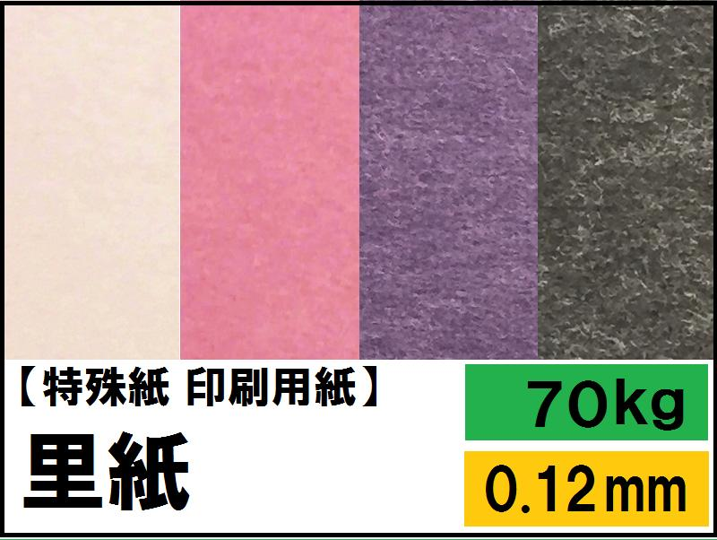 【特殊紙】里紙 70kg(0.12mm) A4 100枚選べる50色(さ〜わ行)【ファンシーペーパー 印刷用紙 平らな紙 和風】