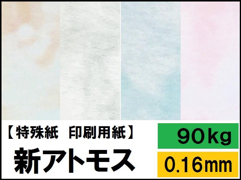 【特殊紙】新アトモス 90kg(0.16mm)選べる10色【ファンシーペーパー 印刷用紙 もやもや柄 ラフ肌】