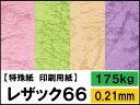 【特殊紙】レザック66 175kg(0.21mm)選べる50色(あ〜さ行)【ファンシーペーパー 印刷用紙 ペーパークラフト 表紙 型押し模様 エンボス】