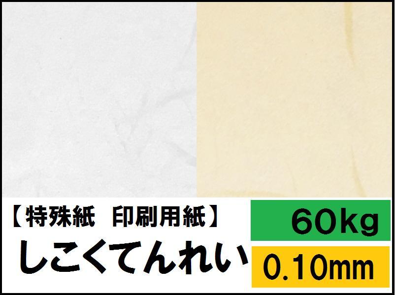 【特殊紙】しこくてんれい 60kg(0.10mm) A4 50枚選べる2色【ファンシーペーパー 印刷用紙 ブレンド柄 大礼紙 便箋 和風】