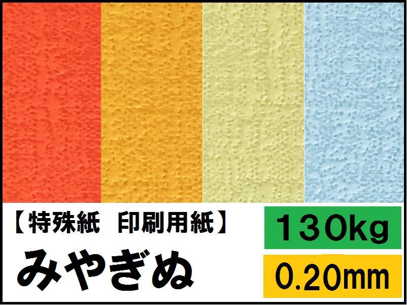 【特殊紙】みやぎぬ 130kg(0.20mm)選べる20色【ファンシーペーパー 印刷用紙 型押し模様 エンボス 和風】