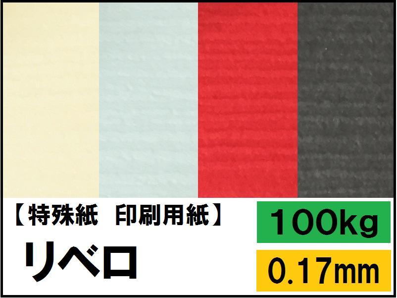 【特殊紙】リベロ 100kg(0.17mm) 選べる11色【ファンシーペーパー 印刷用紙 ライン模様 エンボス パステル調】