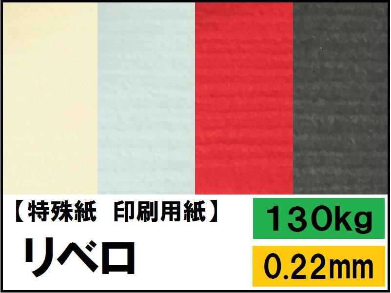 【特殊紙】リベロ 130kg(0.22mm)選べる11色【ファンシーペーパー 印刷用紙 ライン模様 エンボス パステル調】