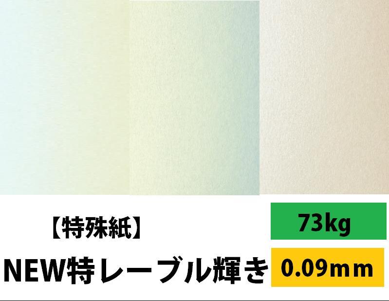 【特殊紙】NEW特レーブル輝き 73kg(0.09mm) A4 50枚選べる3色【ファンシーペーパー 特殊紙 パール加工 耐水】