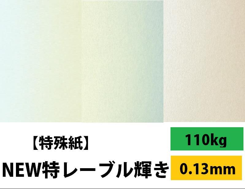 【特殊紙】NEW特レーブル輝き 110kg(0.13mm) A4 100枚選べる3色【ファンシーペーパー 特殊紙 パール加工 耐水】