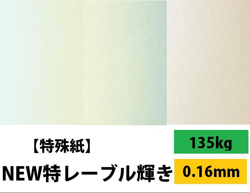 【特殊紙】NEW特レーブル輝き 135kg(0.16mm) A4 50枚選べる3色【ファンシーペーパー 特殊紙 パール加工 耐水】