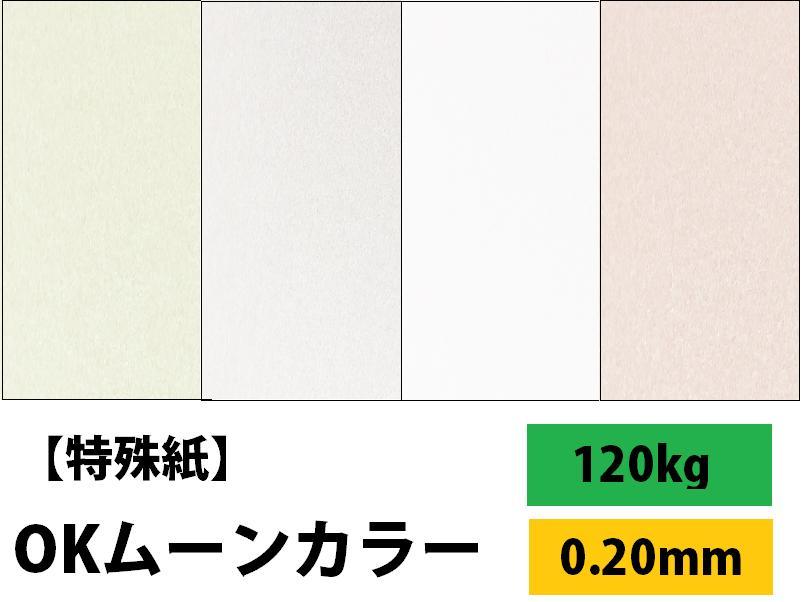 【特殊紙】OKムーンカラー 120kg(0.20mm)【ファンシーペーパー 印刷用紙 パール加工 ホットスタンプ OKフロート キラキラ メタリックペーパー】