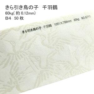 【 和紙 】 きら引き鳥の子 千羽鶴 60kg ( 0.12mm ) B4 50枚 | 柄 模様 おしゃれ 同人誌 表紙 懐紙 遊び紙 手作り 和風 結婚式 ウェディング ブライダル のし袋 ご祝儀袋 ハンドメイド パール調