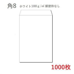 【イムラ】角8ホワイト封筒 100g/平米 1000枚【業務用 B5サイズ三つ折り すっぽり入る封筒 ホワイト封筒 白封筒 サイズ119×197mm 郵便番号枠なし 給料袋】