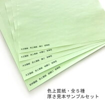 【サンプル・厚さ見本】色上質紙A4全厚さセット(6種×1枚入)【印刷用紙ファンシーペーパーカラーペーパーカラー用紙OA用紙画用紙色画用紙色紙お試し】
