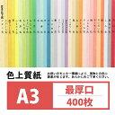 色上質紙 最厚口 A3 400枚【色画用紙 カラーペーパー コピー用紙】