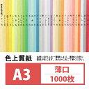 色上質紙 薄口 A3 1000枚【カラーペーパー 色画用紙 POP用紙】
