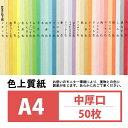 色上質紙 中厚口 A4 50枚【カラーペーパー 色画用紙 POP用紙】