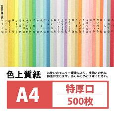 色上質紙特厚口A4500枚【カラーペーパー色画用紙コピー用紙】