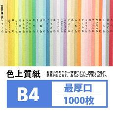 色上質紙最厚口B41000枚【印刷用紙ファンシーペーパーカラーペーパーカラー用紙普通紙】
