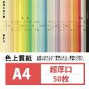 色上質紙 超厚口 A4 50枚【印刷用紙 ファンシーペーパー カラーペーパー カラー用紙 OA用紙 画用紙 色画用紙 工作 自由研究】
