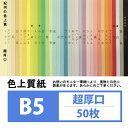 色上質紙 超厚口 B5 50枚【印刷用紙 ファンシーペーパー カラーペーパー カラー用紙 OA用紙 画用紙 色画用紙 色紙】