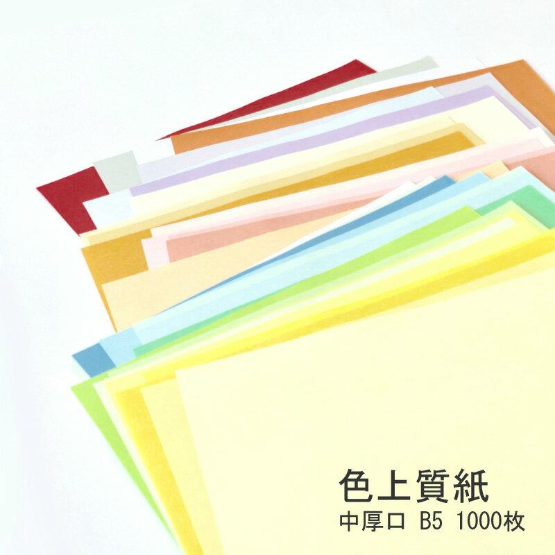 【 あす楽 】 色上質紙 中厚口 B5 1000枚 選べる32色 | 紙 ペーパー 色上質 印刷用紙 印刷 用紙 コピー用紙 カラーコピー用紙 カラーペーパー インクジェット用紙 普通紙 色画用紙 色 画用紙 インクジェット レーザープリンター カラー上質紙 パンフレット プログラム チラシ