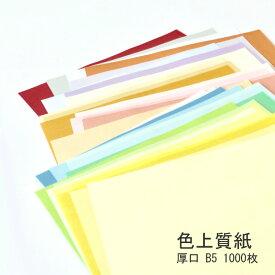 あす楽 色上質紙 厚口 B5 1000枚 選べる25色   紙 ペーパー 色上質 印刷用紙 印刷 用紙 プリンター用紙 プリンタ用紙 コピー用紙 カラーコピー用紙 カラーペーパー インクジェット用紙 普通紙 色画用紙 色 画用紙 白 インクジェット レーザープリンター カラー 上質紙
