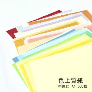 あす楽 色上質紙 中厚口 A4 500枚 しろ印刷用紙 カラーペーパー カラー用紙 画用紙 色紙