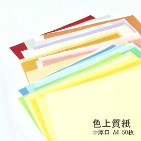 あす楽 色上質紙 A4 中厚口 50枚 選べる25色 | 紙 ペーパー 色上質 印刷用紙 印刷 用紙 コピー用紙 カラーコピー用紙 カラーペーパー インクジェット用紙 A4用紙 普通紙 色画用紙 色 画用紙 白 インクジェット レーザープリンター 切り絵