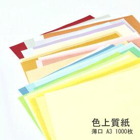 あす楽 色上質紙 薄口 A3 1000枚 選べる25色 | 紙 ペーパー 色上質 印刷用紙 印刷 用紙 コピー用紙 カラーコピー用紙 カラーペーパー インクジェット用紙 普通紙 色画用紙 色 画用紙 白 インクジェット レーザープリンター カラー 上質紙