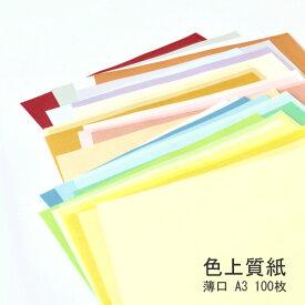 あす楽 色上質紙 薄口 A3 100枚 選べる25色   紙 ペーパー 色上質 印刷用紙 印刷 用紙 コピー用紙 カラーコピー用紙 カラーペーパー インクジェット用紙 普通紙 色画用紙 色 画用紙 白 インクジェット レーザープリンター カラー 上質紙