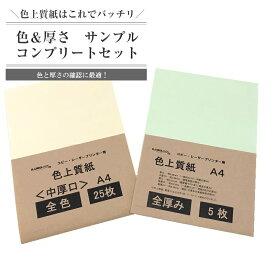 色上質紙 色 & 厚さ サンプル コンプリートセット A4 全色セット(25種×1枚入) & 全厚さセット(5種×1枚入) | 色上質 紙 カラー ペーパー サンプル お試し セット お試しセット カラーペーパー コピー用紙 カラーコピー用紙 色画用紙