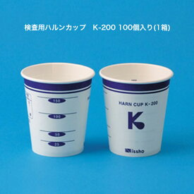発売記念 SALE 検査用 ハルンカップ K-200 100個入り (1箱) 尿検査 尿カップ 検尿 カップ 膀胱