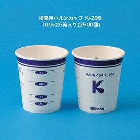 発売記念 SALE 検査用 ハルンカップ K-200 100×25箱入り(2500個) 尿検査 尿カップ 検尿 カップ 膀胱