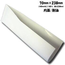 【B3-1】パットレーNo.14(70×238mm)白 100枚 ホットドック フランクフルト テイクアウト 紙容器 耐油 文化祭 祭り イベント用品