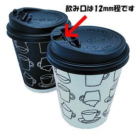 【set:D1-1・D2-3(2)】ふた付き 8oz 発泡 断熱 紙コップセット「カフェモダンN」8オンス 250ml(白/黒)100組 2色アソート / 使い捨て コーヒーカップ 珈琲 喫茶店 美容室 ネイル エステ サロン カフェ などでご利用頂いております