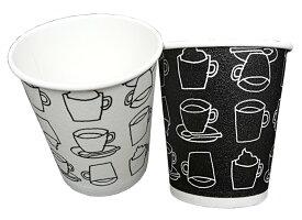 発泡耐熱紙コップ「カフェモダンN」 8オンス 250ml (白/黒 2色アソート) 計50個