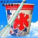 かき氷カップ「Iパラダイス」+スプーンストロー 100セット