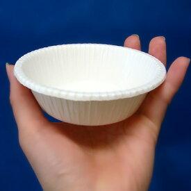 小さな紙ボウル150ml(2000枚)【耐水】【耐油】 深さのある使い捨て紙皿