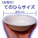 【まとめ買い】紙の深皿(紙ボウル)280ml 1600枚【防水】【防油】 深さのある使い捨て紙皿