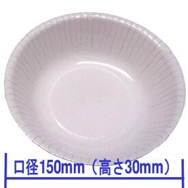 【まとめ買い】紙の深皿(紙ボウル)450ml 1200枚 【防水】【防油】 深さのある使い捨て紙皿
