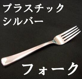 プラスチックシルバー フォーク 50本【B2-3】