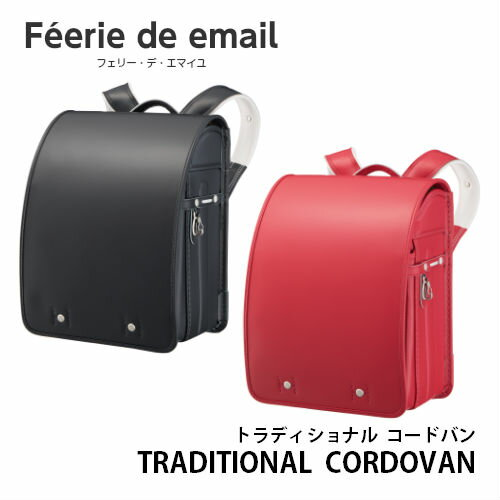 2020年度 ランドセル 【送料無料】【代引き不可】Feerie de email フェリー・デ・エマイユ トラディショナル コードバン PP-3935 (学習院型) 男の子 女の子