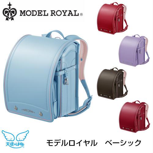 2020年度 ランドセル 【代引き不可】セイバン MODEL ROYAL モデルロイヤル ベーシックGIRL MR20G フォーマル 女の子モデル 天使のはね