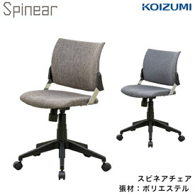 【コイズミ】【2020年度】【送料無料】コーディネートチェア(メッシュ素材) KWC-244BK/KWC-245NB 回転チェア 学習チェア 学習家具 イス 学習椅子