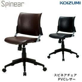 【コイズミ】【2020年度】【送料無料】コーディネートチェア(PVCレザー) KWC-259DB/KWC-260BK 回転チェア 学習チェア 学習家具 イス 学習椅子