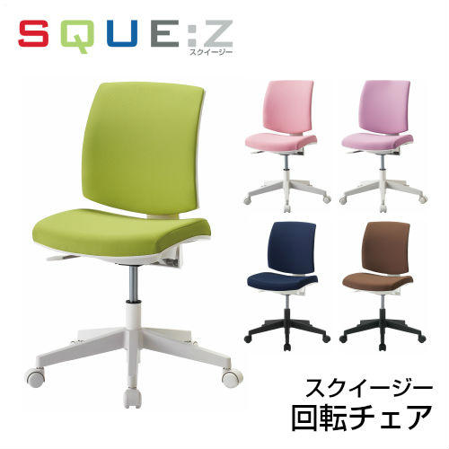 【コイズミ】【2019年度】【送料無料】SQUE:Z スクイージー SQC-621PK/SQC-622GR//SQC-623PR/SQC-624NB/SQC-625BR 回転チェア 学習チェア 学習家具 イス 学習椅子