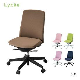 【コイズミ】【2019年度】【送料無料】学習チェア Lycee リセ HSC-851PK/HSC-852GR/HSC-853PR/HSC-854NB/HSC-855BR 回転チェア 学習家具 イス 学習椅子
